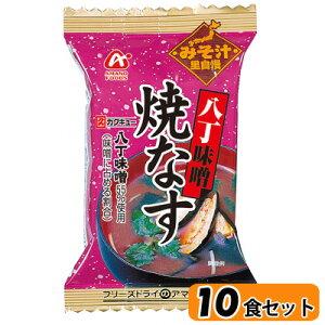 八丁味噌(焼なす) みそ汁里自慢 10食セット/フリーズドライのアマノフーズ/八丁味噌55%使...