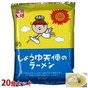 東日本大震災で被災した「ヤマニ醤油」のレシピを基にラーメン用スープにアレンジ。パッケージ...