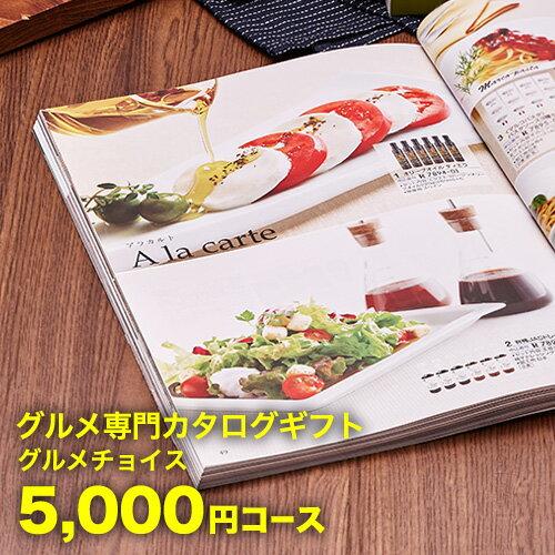 グルメカタログギフトCATALOGGIFTグルメチョイス5000円コース(引き出物カタログギフト出産内祝い香典返し快気祝いお祝い