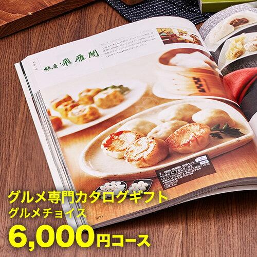 グルメカタログギフトCATALOGGIFTグルメチョイス6000円コース(引き出物カタログギフト出産内祝い香典返し快気祝いお祝い