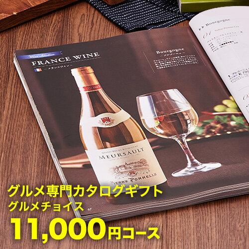 グルメカタログギフトCATALOGGIFTグルメチョイス11000円コース(引き出物カタログギフト出産内祝い香典返し快気祝いお祝