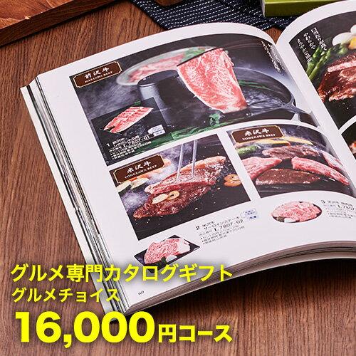 グルメカタログギフトCATALOGGIFTグルメチョイス16000円コース(引き出物カタログギフト出産内祝い香典返し快気祝いお祝