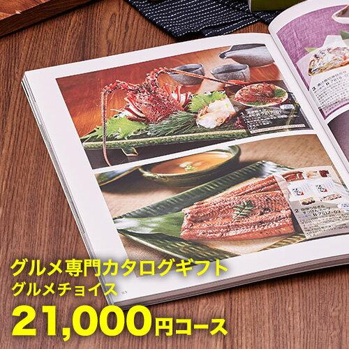 グルメカタログギフトCATALOGGIFTグルメチョイス21000円コース(引き出物カタログギフト出産内祝い香典返し快気祝いお祝