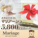 結婚内祝い カタログギフト CATALOG GIFT マリアージュ 5...