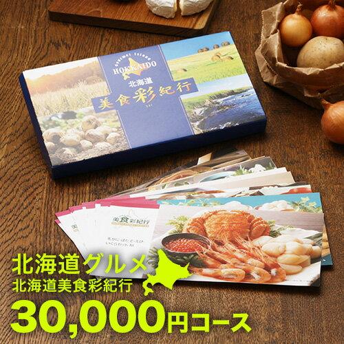 北海道グルメ カタログギフト CATALOG G...の商品画像