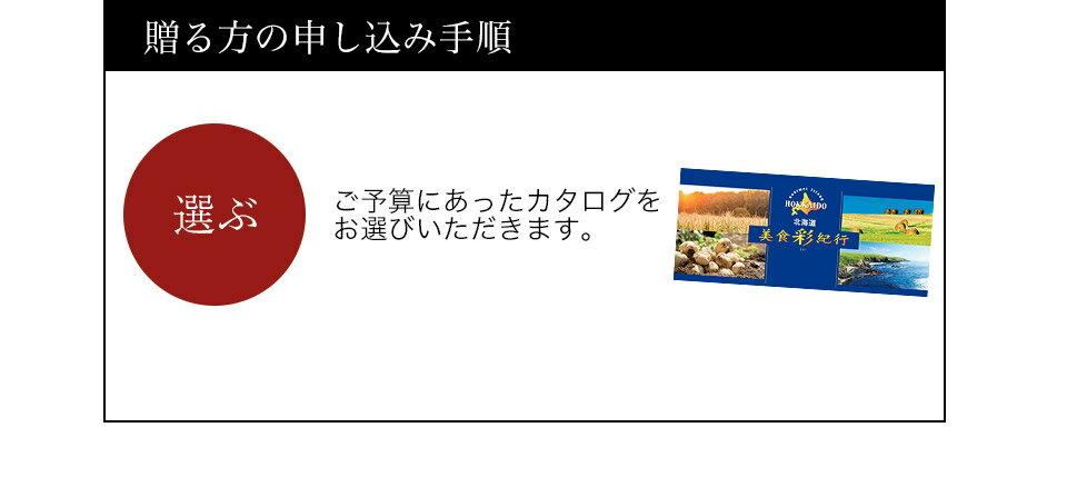 北海道グルメ カタログギフト CATALOG ...の紹介画像2