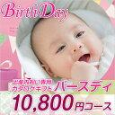 出産内祝い用専用 カタログギフト バースディ 10800円コース (引...