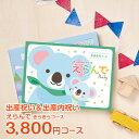 カタログギフト CATALOG GIFT えらんで Erande きらきら 3800円コース(A00 ...