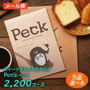 スイーツ カタログギフト Peck(ペック) 2000円コース|5品選べるコース(スイーツ グルメ 定番カタログギフト 引き出物 カタログギフト 出産内祝い お
