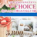 カタログギフト CATALOG GIFT Vチョイス 5800円コース (A145) (引き出物 カ ...