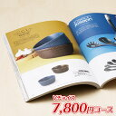 カタログギフト CATALOG GIFT Vチョイス 7800円コース (A146) (引き出物 出 ...