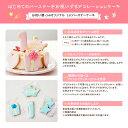 ファーストバースデー ケーキ 4号 12cm 2〜4人分 1歳 誕生日 一歳 アイシングクッキー付デコレーションケーキ 誕生日ケーキ 誕生日プレゼント バースデー アイシングクッキー 男の子 女の子 スマッシュ ケーキスマッシュ 2
