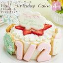 ハーフバースデー ケーキ 4号 12cm 2〜4人分 6ヶ月 誕生日 アイシングクッキー付デコレーションケーキ 誕生日ケーキ 誕生日プレゼント バースデー アイシングクッキー 男の子 女の子 スマッシュ ケーキスマッシュ