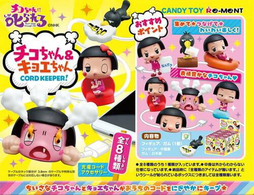 おもちゃ, クッキングトイ CORD KEEPER!1(8)