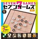 7種類のボードゲーム【セブンゲームズ】幻冬舎