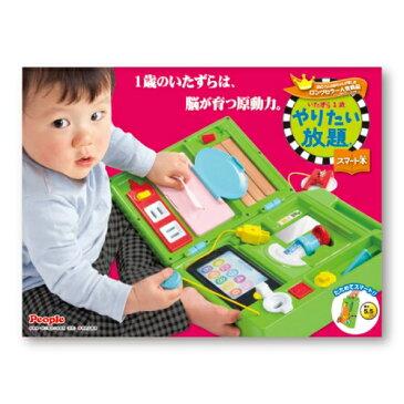 知育玩具【いたずら1歳やりたい放題 スマート本】ピープル