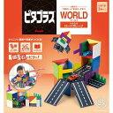 知育玩具【PGS-126 ピタゴラス(R)WORLDへんしんロードガレージ】ピープル