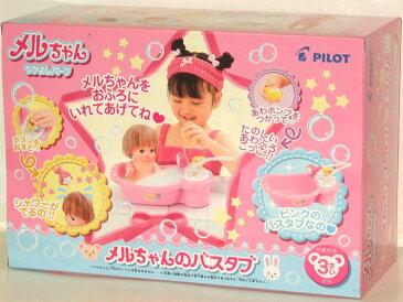 3歳〜★知育玩具 おせわだいすきメルちゃん【メルちゃんのバスタブ】パイロットインキ
