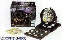★特価★BINGOビンゴゲーム【ビンゴネオ(NEO)】質感タップリなスタンダードサイズ!★日本製