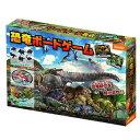 迫力のゲームボード【BOG-018 恐竜ボードゲーム】ビバリー