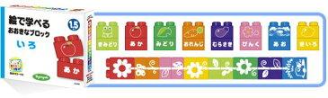 1.5歳〜★知育玩具 絵で学べる おおきなブロック【No.3491 いろ】
