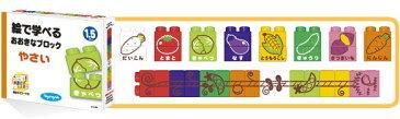 1.5歳〜★知育玩具 絵で学べる おおきなブロック【No.3494 やさい】