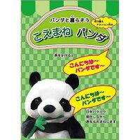 トーキング&アクション【こえまねパンダ】石川玩具
