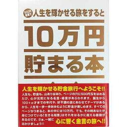 人生を輝かせる旅をすると【TCB-03 10万円貯まる本 人生版】テンヨー