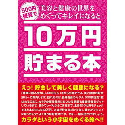 え!貯金して美しく健康になる?【TCB-08 10万円貯まる本 美容と健康版】テンヨー