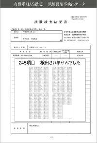 小嶋農産/コシヒカリ/【JAS認定無農薬】産地直送/福井県/10kg
