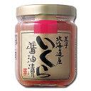 北海道産いくら醤油漬(ハーフサイズ・100g)