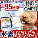 【特許製法】愛犬 キラキラ水素30粒 95時間の持続力!マイナス水素イ...