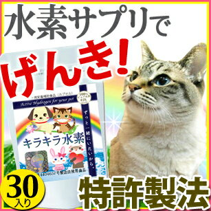 Negative-ion hydrogen supplement fot Cat (30tablets) Made in Japan/ All natural ingredients used./ Kira-Kira Suiso