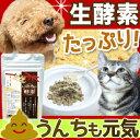 犬 猫 いのちの酵素(粉末50g) 無添加 ペット酵素 ペッ...