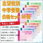 【送料・代引手数料無料】皇學館中学校・受験合格セット(10冊)