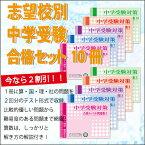 【送料・代引手数料無料】福岡舞鶴誠和中学校・受験合格セット(10冊)