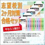 【送料・代引手数料無料】静岡県厚生連看護専門学校・2ヶ月対策合格セット(15冊)
