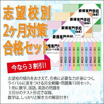 田北看護専門学校・2ヶ月対策合格セット(15冊)