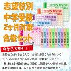 【送料・代引手数料無料】東京都立両国高等学校附属中学校・2ヶ月対策合格セット(15冊)