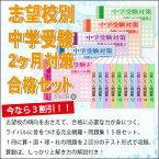 【送料・代引手数料無料】福岡舞鶴誠和中学校・2ヶ月対策合格セット(15冊)