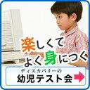小学校受験・幼児テスト単発受験