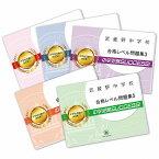 【送料・代引手数料無料】武蔵野中学校・直前対策合格セット(5冊)