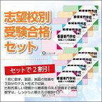 【送料・代引手数料無料】美原看護専門学校・受験合格セット(10冊)
