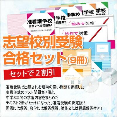 鳥栖三養基医師会立看護高等専修学校受験合格セット(9冊)