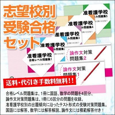 阪奈中央看護専門学校(准看護科)受験合格セット(7冊)