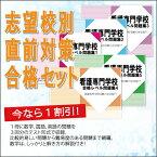 【送料・代引手数料無料】美原看護専門学校直前対策合格セット(5冊)