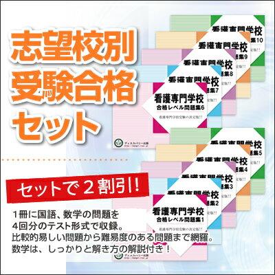 ウエストジャパン看護専門学校・受験合格セット(10冊)