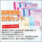 【送料・代引手数料無料】大島商船高等専門学校合格セット(9冊)