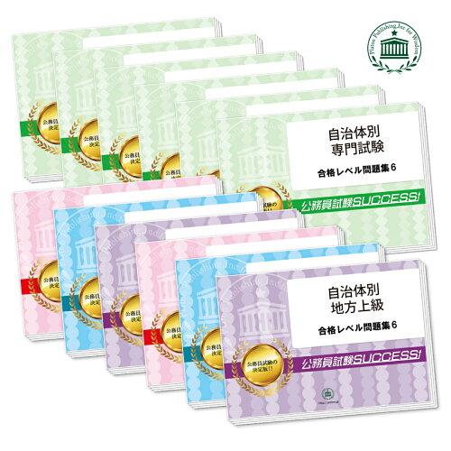 福岡市職員採用(上級)教養+(行政)専門試験(12冊)