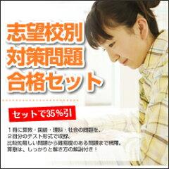 高知中学校・対策問題集(10冊)